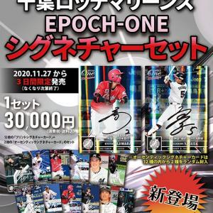Epoch One 2020 千葉ロッテマリーンズ シグネチャーセット 開封