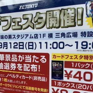 FC東京 2021 カードフェスタ