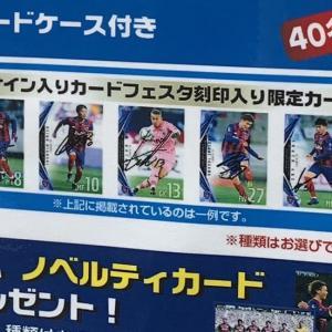 FC東京 2021 刻印入りサインカードリスト