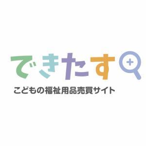 子どもの福祉用品売買サイト『できたす』リリースまであと少し!!