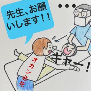 障がい児育児あるある? ~歯科治療編~