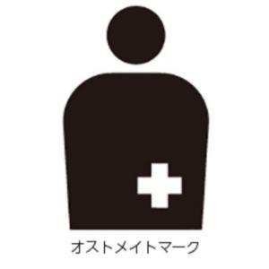 病気と医ケア?(ストーマ)と医療機器と……共存共栄?