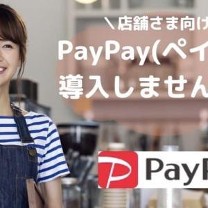 初期費用0円でPayPay(ペイペイ)を導入しよう!メリット・デメリットや申し込み方法を解説