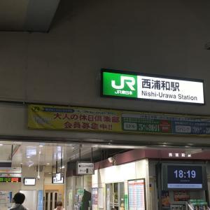 【JR西浦和駅】エレベーター・エスカレータ・待合室の位置情報