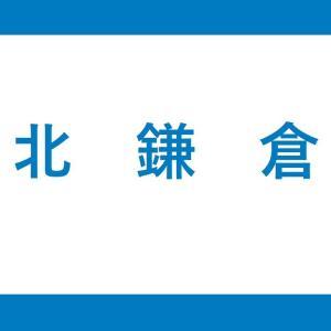 【JR北鎌倉駅】ホームの改札口・階段・エレベーターに近い降車位置情報