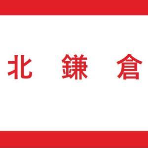 【JR北鎌倉駅】湘南新宿ライン(1番線:新宿方面)の階段・エレベーター付近の降車位置情報