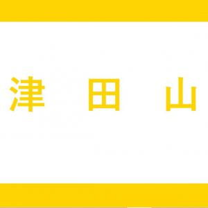 【JR津田山駅】南武線(2番線:立川方面)の階段・エレベーター付近の降車位置情報