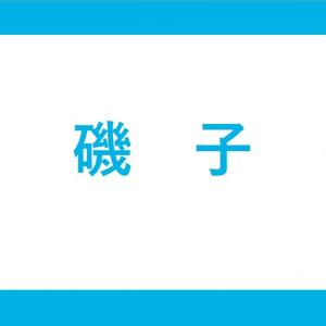 【JR磯子駅】根岸線(2番線:大船方面)の階段・エスカレーター・エレベーター付近の降車位置情報