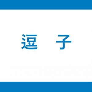 【JR逗子駅】横須賀線(2・3番線:久里浜方面)の階段・エスカレーター・エレベーター付近の降車位置情報