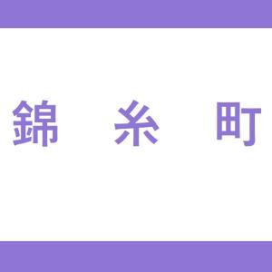 【錦糸町駅】半蔵門線(1番線:渋谷方面)の階段・エスカレーター・エレベーター付近の降車位置情報