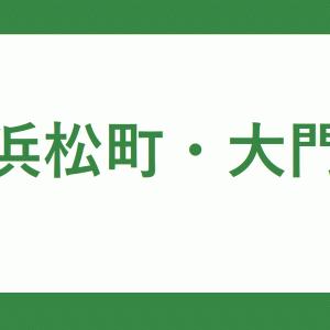 【浜松町・大門駅】各駅ホームの階段・エスカレーター・エレベーター付近の降車位置情報