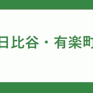 【日比谷・有楽町駅】各駅ホームの階段・エスカレーター・エレベーター付近の降車位置情報