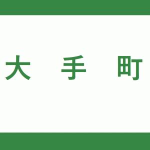 【大手町駅】各駅ホームの階段・エスカレーター・エレベーター付近の降車位置情報