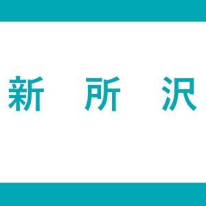【新所沢駅】ホームの階段・エスカレーター・エレベーター付近の降車位置情報