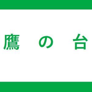 【鷹の台駅】西武国分寺線(国分寺方面)の階段・エレベーター付近の降車位置情報