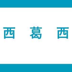【西葛西駅】東西線(1番線:西船橋方面)の階段・エスカレーター・エレベーター付近の降車位置情報