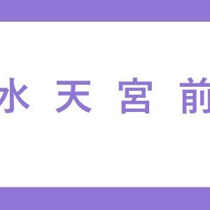 【水天宮前駅】半蔵門線(1番線:渋谷方面)の階段・エスカレーター・エレベーター付近の降車位置情報