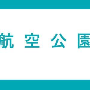 【航空公園駅】西武新宿線(2番線:西武新宿方面)の階段・エスカレーター・エレベーター付近の降車位置情報
