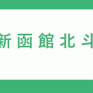 【JR新函館北斗駅】新幹線ホームの階段・エスカレーター・エレベーターに近い降車位置情報