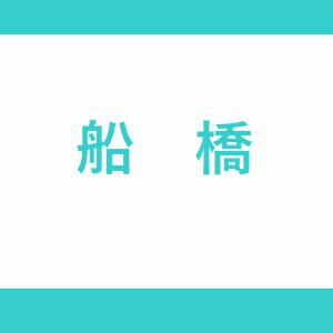 【船橋駅】野田線ホームの階段・エスカレーター・エレベーターに近い降車位置情報
