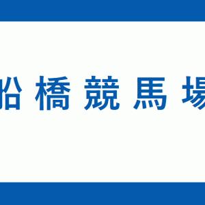 【船橋競馬場駅】ホームの階段・エスカレーター・エレベーターに近い降車位置情報