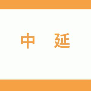 【中延駅】大井町線ホームの階段・エレベーターに近い降車位置情報