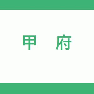 【JR甲府駅】中央本線特急の階段・エスカレーター・エレベーターに近い降車位置情報