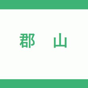 【JR郡山駅】新幹線ホームの階段・エスカレーター・エレベーターに近い降車位置情報