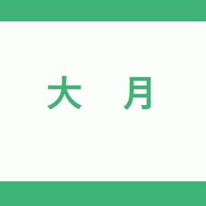 【JR大月駅】中央本線特急の階段・エレベーターに近い降車位置情報