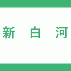 【JR新白河駅】新幹線ホームの階段・エスカレーター・エレベーターに近い降車位置情報