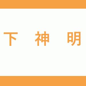 【下神明駅】ホームの階段・エスカレーター・エレベーターに近い降車位置情報