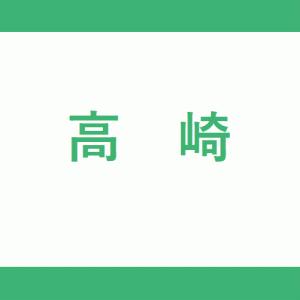 【JR高崎駅】新幹線ホームの階段・エスカレーター・エレベーターに近い降車位置情報