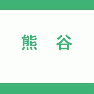 【JR熊谷駅】新幹線ホームの階段・エスカレーター・エレベーターに近い降車位置情報