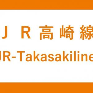 【JR高崎線】各駅ホームの階段・エスカレーター・エレベーターに近い停止位置情報(簡易版)