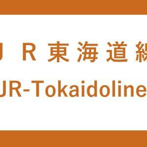 【JR東海道線】各駅ホームの階段・エスカレーター・エレベーターに近い停止位置情報(簡易版)