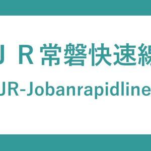【JR常磐線快速】各駅ホームの階段・エスカレーター・エレベーターに近い停止位置情報(簡易版)