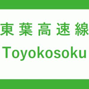 【東葉高速線】各駅ホームの階段・エスカレーター・エレベーターに近い停止位置情報(簡易版)