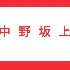 【中野坂上駅】丸ノ内線ホームの階段・エスカレーター・エレベーターに近い降車位置情報