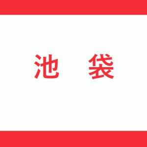 【池袋駅】丸ノ内線ホームの階段・エスカレーター・エレベーターに近い降車位置情報