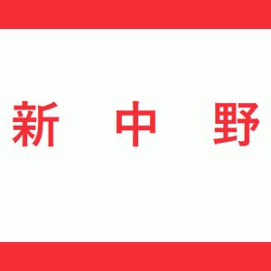 【新中野駅】ホームの改札口・階段に近い降車位置情報