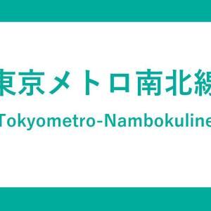 【南北線】各駅ホームの階段・エスカレーター・エレベーターに近い降車位置情報