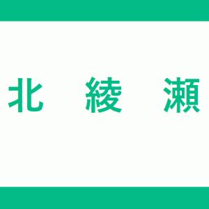 【北綾瀬駅】ホームの階段・エスカレーター・エレベーターに近い降車位置情報