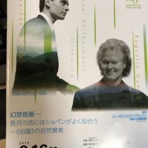関西フィル第304回定期演奏会&「山村コレクション」「灘本唯人の全貌」in 神戸