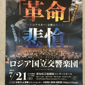 ロシア国立交響楽団名古屋公演