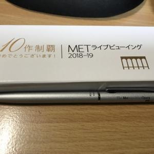 METライブビューイング10作制覇記念ボールペン