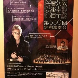大阪フィルハーモニー交響楽団 第530回定期演奏会