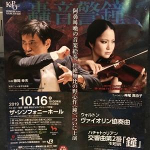 関西フィルハーモニー管弦楽団 第305回定期演奏会