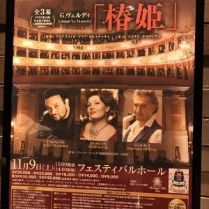 トリエステ・ヴェルディ歌劇場「椿姫」