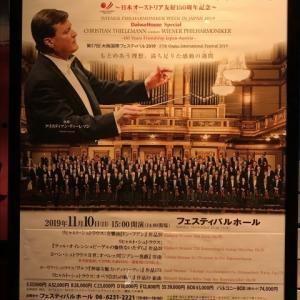 ティーレマン指揮/ウィーンフィル大阪公演を聴きに行く