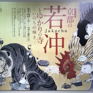 大阪フィル第535回定期演奏会&「上方界隈、絵師済々」&「京都の若冲とゆかりの寺」
